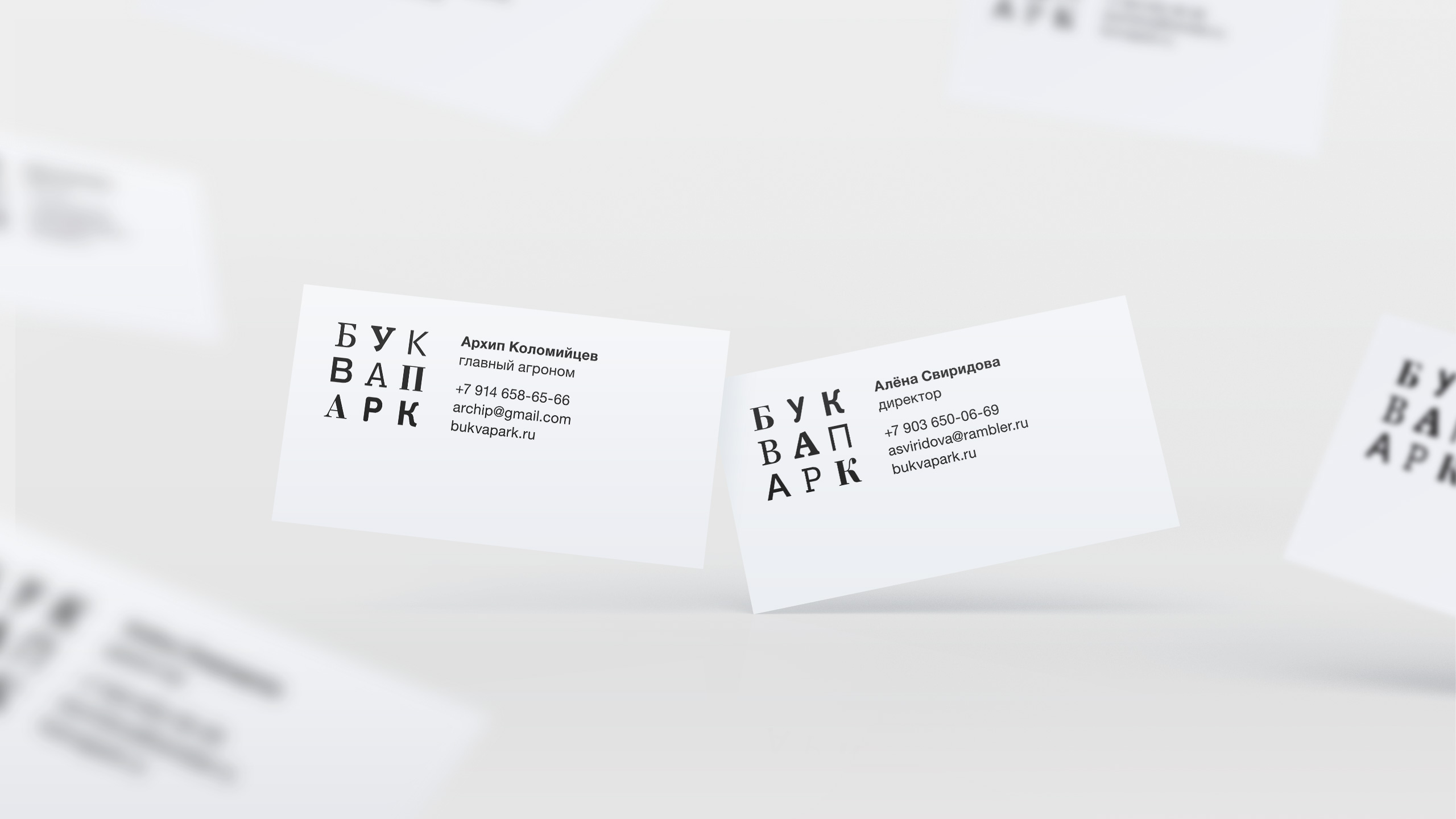 bukvapark business-cards